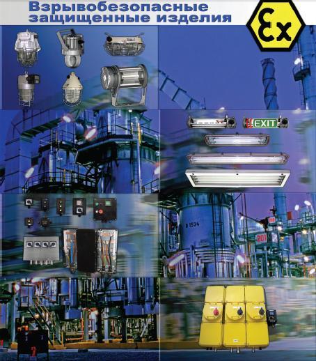 Взрывобезопасные изделия TEPEx