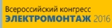 ВК Электромонтаж 2016