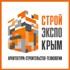 СтройЭкспоКрым 2017