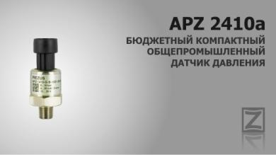 Датчик давления Piezus APZ 2410а