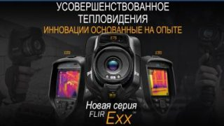 Тепловизоры Flir Exx