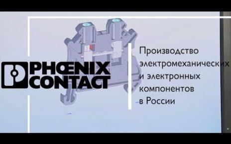 Производство Phoenix Contact в России