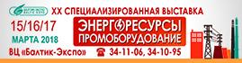 Baltenprom 2018