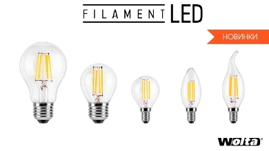 Лампы Wolta Filament