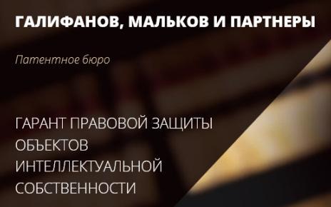 Галифанов Мальков и Партнеры
