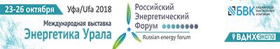 Энергетика Урала 2018