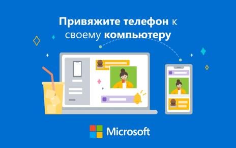 Your Phone в Windows 10