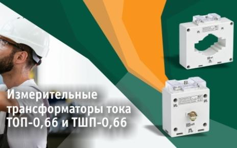 Трансформаторы тока Dekraft