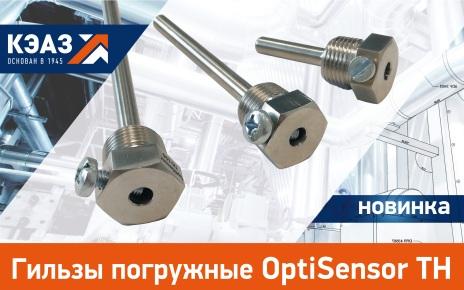 Погружные гильзы OptiSensor TH