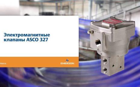 Электромагнитные клапаны ASCO 327