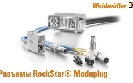 Weidmuller RockStar Moduplug