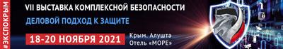 Выставка «Безопасность. Крым 2020»