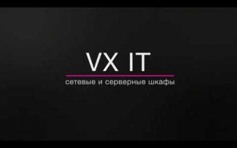 Шкафы Rittal VX IT