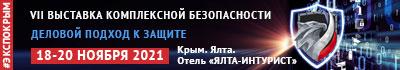 Безопасность. Крым-2021