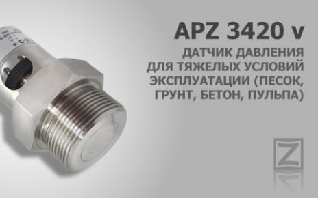 Датчик давления APZ 3420 v