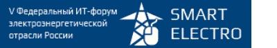 ИТ-форум Smart Electro 2021