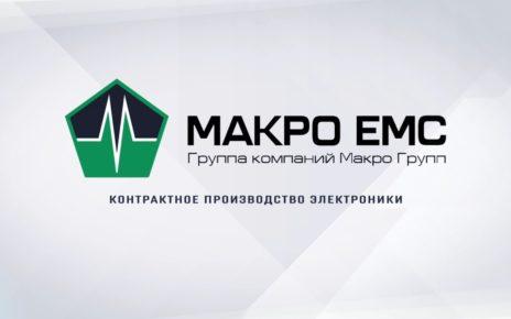 Завод «Макро ЕМС»